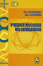 Учебное пособие по математике - Сахабиева Г.А., Сахабиев В.А.