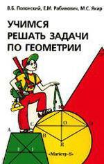 Учимся решать задачи по геометрии - Полонский В.Б., Рабинович Е.М., Якир М.С.