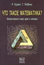 Что такое математика? Курант, Роббинс