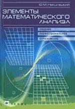 Элементы математического анализа - Никольский С.М.