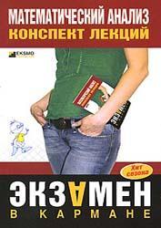 Математический анализ - Конспект лекций - Воронина Б.Б.