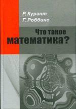 Что такое математика - Курант Р. Роббинс Г.
