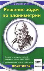Решение задач по планиметрии - Технология алгоритмического подхода на основе задач-теорем - Зеленяк О.П.