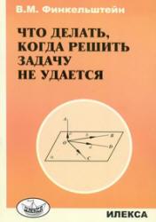 Что делать, когда решить задачу не удается - Финкельштейн В.М.