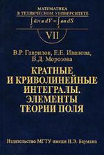 Кратные и криволинейные интегралы - Элементы теории поля - Гаврилов В.Р. Иванова Е.Е. Морозова В.Д.