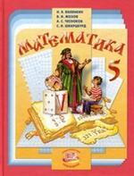 Математика - 5 класс - Учебник - Виленкин Н.Я. Жохов В.И. Чесноков А.С. Шварцбурд С.И.