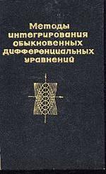 Методы интегрирования обыкновенных дифференциальных уравнений - Матвеев Н.М.