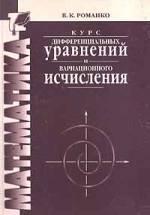 Курс дифференциальных уравнений и вариационного исчисления - Романко В.К.