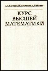 Курс высшей математики - Шестаков А.А., Малышева И.А., Полозков Д.П.