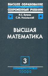 Высшая математика - Том 3 - Бугров Я.С., Никольский С.М.