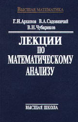 Лекции по математическому анализу - Архипов Г.И., Садовничий В.А., Чубариков В.Н.