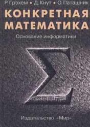 Конкретная математика - Основание информатики - Грэхем Р., Кнут Д., Паташник О.