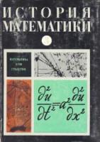 История математики - Том 2 - Юшкевич А.П.