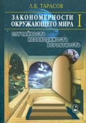 Закономерности окружающего мира - Том 1 - Случайность, необходимость, вероятность - Тарасов Л.В.