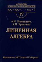 Линейная алгебра - Канатников А.Н. Крищенко А.П.