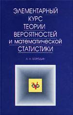 Элементарный курс теории вероятностей и математической статистики - Бородин А.Н.