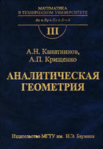 Аналитическая геометрия - Канатников А.Н. Крищенко А.П.
