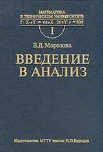 Введение в анализ - Морозова В.Д.