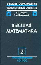 Высшая математика - Том 2 - Дифференциальное и интегральное исчисление - Бугров Я.С., Никольский С.М.