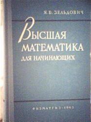 Высшая математика для начинающих и ее приложения к физике - Зельдович Я.Б.