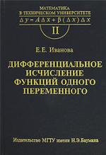 Дифференциальное исчисление функций одного переменного - Иванова Е.Е.