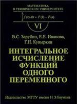 Интегральное исчисление функций одного переменного - Зарубин В.С., Иванова Е.Е., Кувыркин Г.Н.