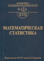 Математическая статистика - Горяинов В.Б. Павлов И.В. Цветкова Г.М.
