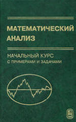 Математический анализ - Начальный курс с примерами и задачами - Гурова З.И. Каролинская С.Н. Осипова А.П.