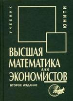 Высшая математика для экономистов - Кремер Н.Ш.