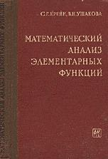 Математический анализ элементарных функций - Крейн С.Г., Ушакова В.Н.