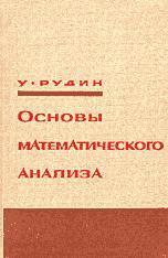 Основы математического анализа - Рудин У.