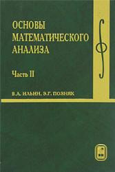 Основы математического анализа - часть 2 - Ильин В.А., Позняк Э.Г.
