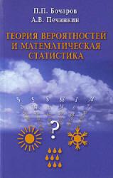 Теория вероятностей - Математическая статистика - Бочаров П.П., Печинкин А.В.