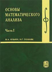Основы математического анализа - часть 1 - Ильин В.А., Позняк Э.Г.