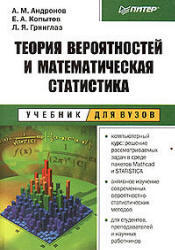 Теория вероятностей и математическая статистика - Андронов А.М., Копытов Е.А., Гринглаз Л.Я.