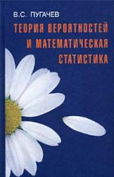 Теория вероятностей и математическая статистика - Пугачев В.С.