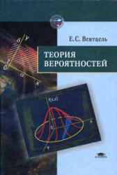 Теория вероятностей - Вентцель Е.С.