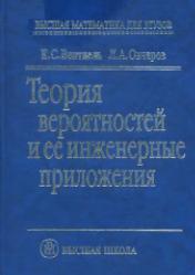 Теория вероятностей и ее инженерные приложения - Вентцель Е.С., Овчаров Л.А.
