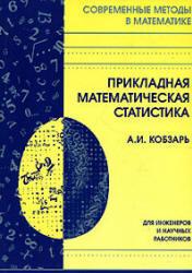 Прикладная математическая статистика - Кобзарь А.И.
