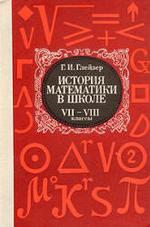 История математики в школе - 7 - 8 класс - Глейзер Г.И.