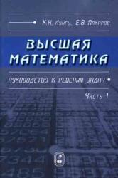 Высшая математика - Руководство к решению задач - часть 1 - Лунгу К.Н., Макаров Е.В.