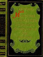История математики от Декарта до середины XIX столетия - Вилейтнер Г.