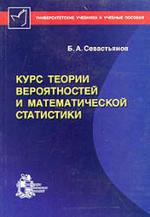 Курс теории вероятностей и математической статистики - Севастьянов Б.А.