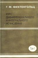 Курс дифференциального и интегрального исчисления - В 3-х томах - том 1 - Фихтенгольц Г.М.