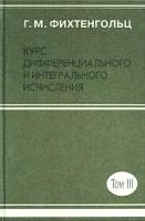 Курс дифференциального и интегрального исчисления - В 3-х томах - том 3 - Фихтенгольц Г.М.