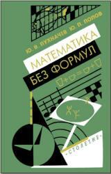 Математика без формул - Пухначев Ю.В., Попов Ю.П.