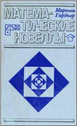 Математические новеллы - М. Гарднер