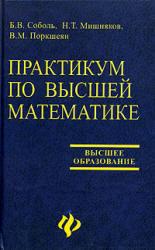 Практикум по высшей математике - Соболь Б.В., Мишняков Н.Т., Поркшеян В.М.