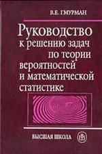 Руководство к решению задач по теории вероятностей и математической статистике - Гмурман В.Е.