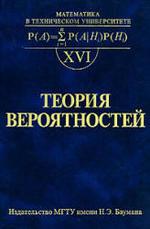 Теория вероятностей - Печинкин А.В. Тескин О.И. Цветкова Г.М.